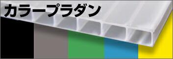 プラダン 段ボールプラダン ダンボール ダンプラ カラー 黒 白 緑 グレー 黄色 ブルー 青 プラベニ
