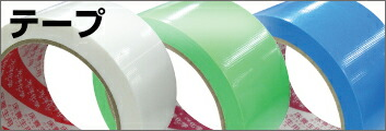 養生テープ 梱包テープ マスキングテープ 工業テープ フィラメントテープ 布テープ 布ガムテープ
