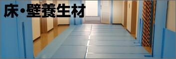 床養生材 エムエフ ベストボード プラベニ 床男ボード エサノン 大地シート 壁養生材