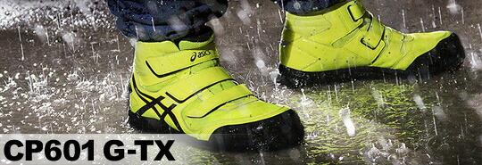 アシックス 作業靴 安全靴 ウィンジョブ CP601 FCP601