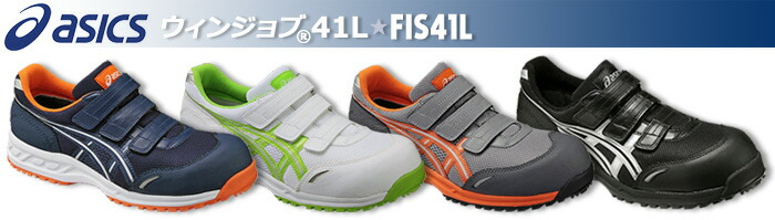 アシックス ウィンジョブ41L 41L 小さいサイズ マジックテープ ベルト仕様 青 グレー オレンジ ブルー ホワイト 黄緑 グリーン ブラック aics 作業靴 29cm 30cm 22.5cm 28cm 大きいサイズ 安全靴 アシックス セーフティーシューズ 安全靴 asics セーフティーシューズ 安全靴 セーフティーシューズ 安全くつ セーフティシューズ スニーカー