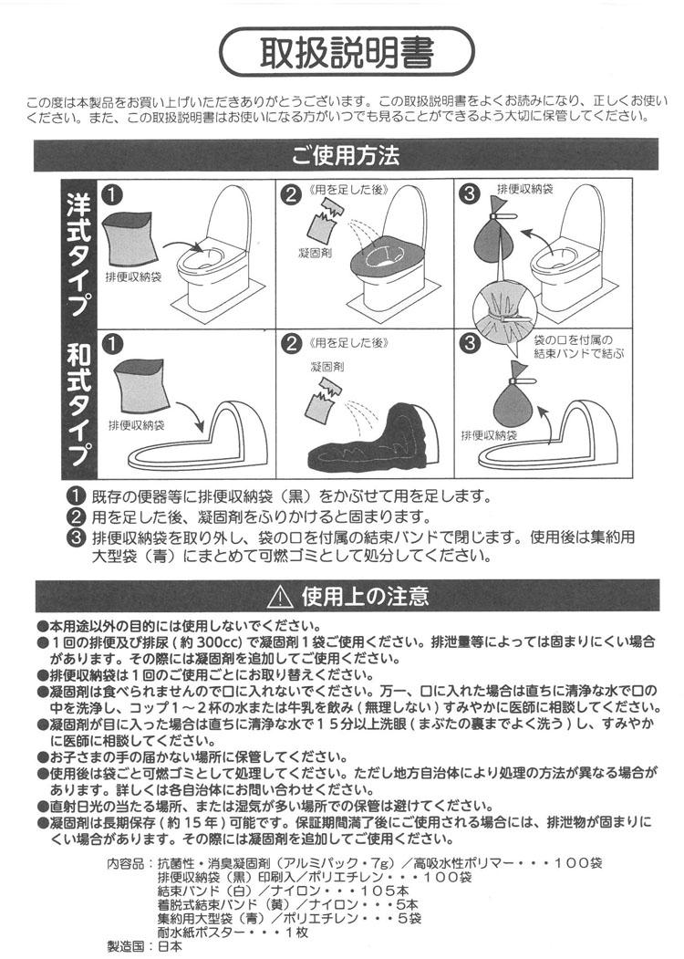 緊急防災対策簡易トイレ