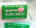 泡立ち、水切れ、耐久性バツグン! パックスナチュロン キッチンスポンジ