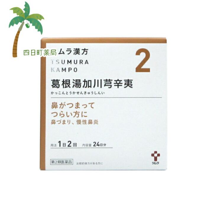 27 効果 ツムラ ツムラ 麻黄湯