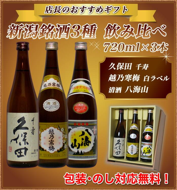 久保田 千寿(吟醸酒) 越乃寒梅 (白ラベル) 八海山セット