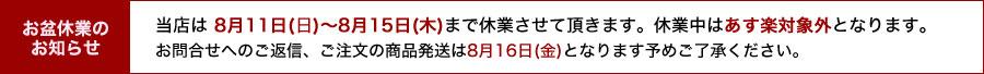 8月11日(日)〜8月15日(木)まで休業させて頂きます
