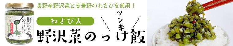 野沢菜のっけ飯
