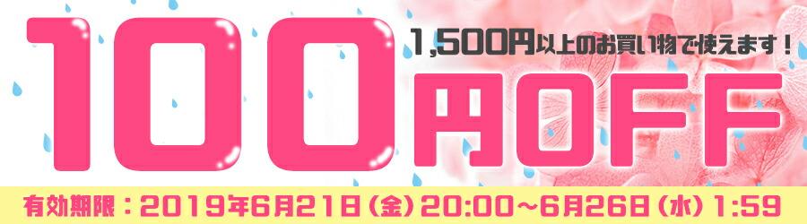 100円OFFクーポンプレゼント!