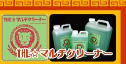 洗剤 THEマルチクリーナー