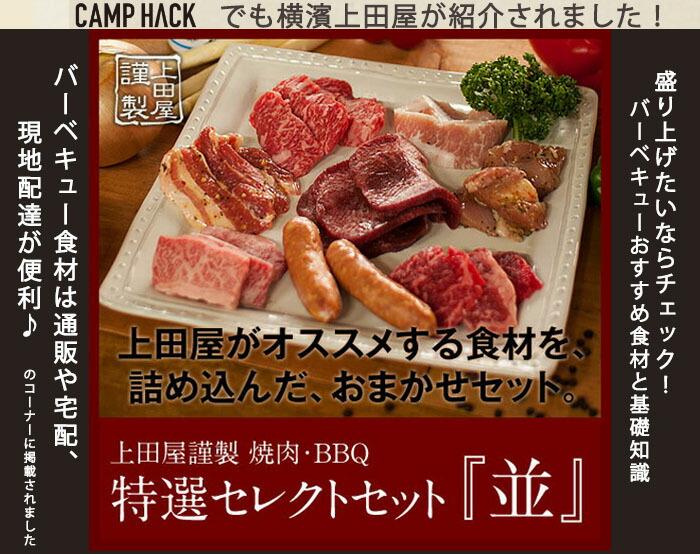キャンプハックでも上田屋が紹介されました!