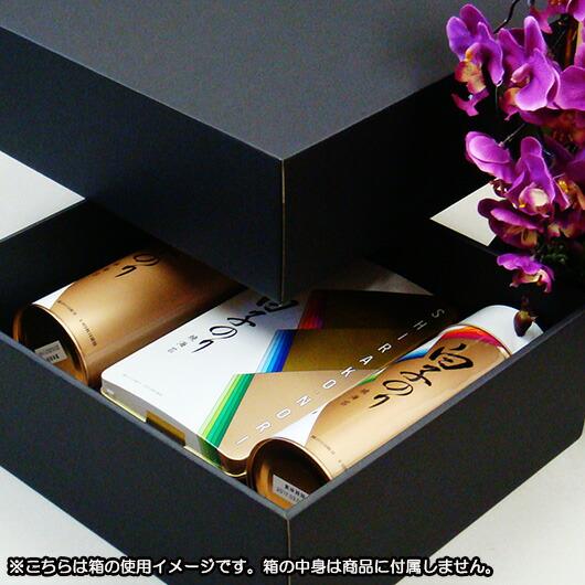 ダンボール組立箱【黒】(No.05)使用イメージ2