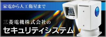三菱電機株式会社のセキュリティシステム