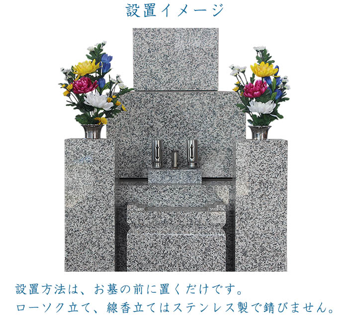 横田石材 墓前用置くだけ簡単ローソク立(風防付)
