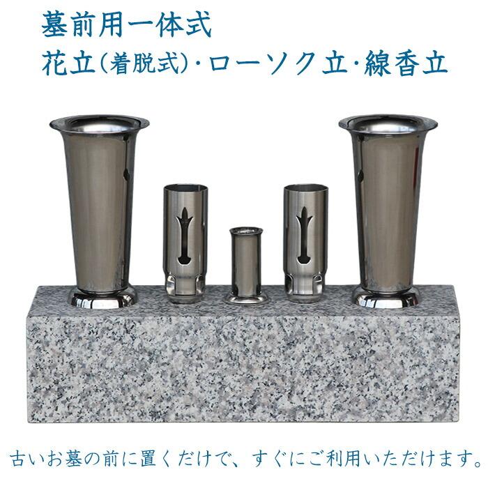 横田石材 墓前用一体式花立 ローソク立 線香立