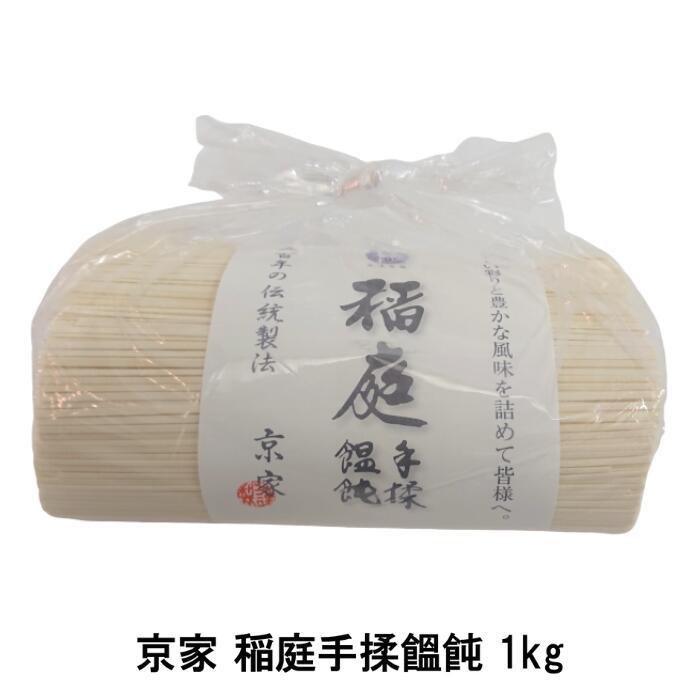 京家稲庭手揉饂飩1kg