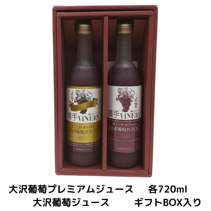 大沢葡萄ジュース ・大沢葡萄プレミアムジュース