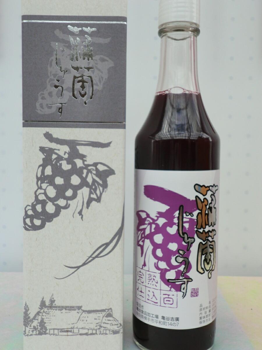 秋田葡萄じゅうす