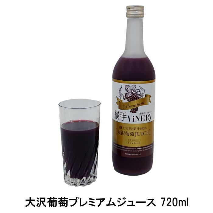 大沢葡萄プレミアムジュース
