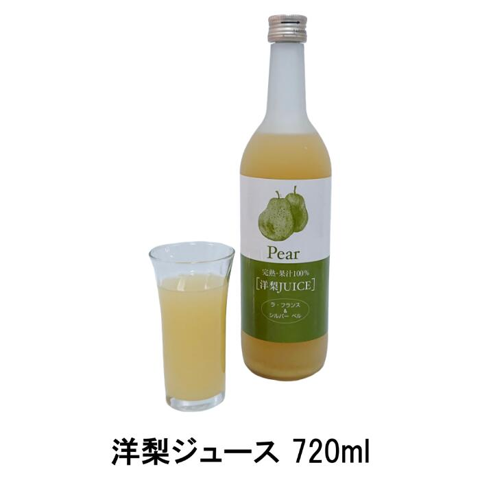 洋梨ジュース720ml
