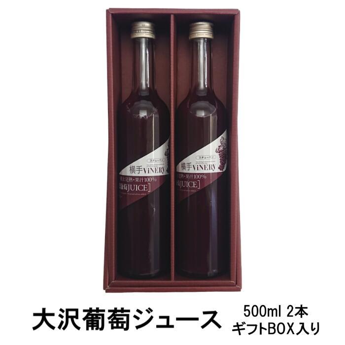 大沢葡萄ジュース500ml2本ギフトBOX入り