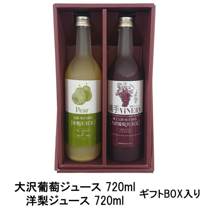 大沢葡萄ジュース(720ml)洋梨ジュース(720ml)2本ギフトセット