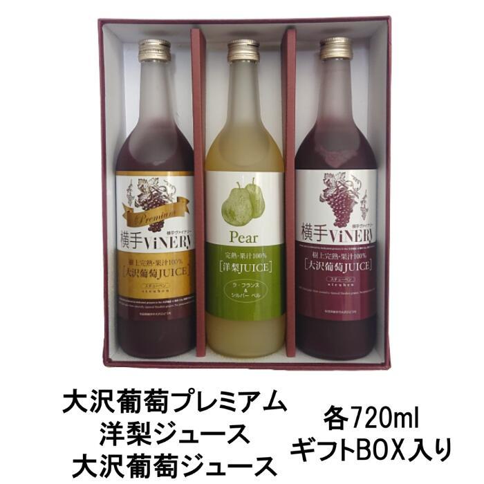 大沢葡萄プレミアム洋梨ジュース大沢葡萄ジュース720ml3本セット