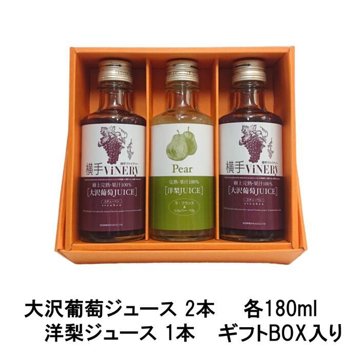 大沢葡萄ジュース2本洋梨ジュース1本各180mlギフトセット