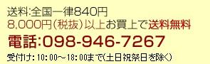 与那覇製麺楽天店