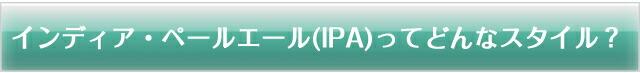 インディアペールエール(IPA)ってどんなスタイル?ちなみにアメリカンIPA。