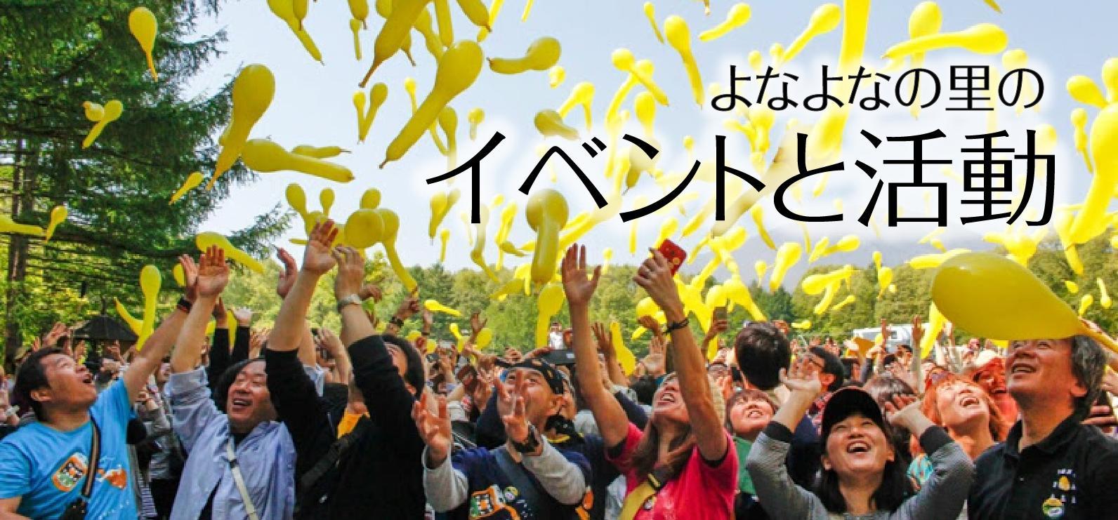 よな里の活動&イベント_キービジュアル