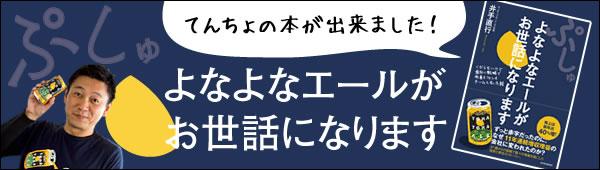ヤッホーブルーイング代表井手直行の本