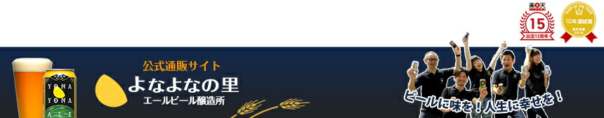 ヤッホーブルーイング【公式通販】よなよなの里・エールビール醸造所[楽天市場店]