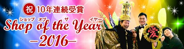 ショップオブザイヤー授賞式 2016