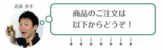 ヤッホーブルーイング代表 店長井手