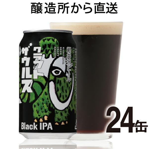 クラフトザウルス ブラックIPA 24缶