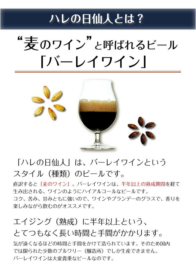「ハレの日」のための特別なビール