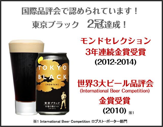 東京ブラック受賞歴