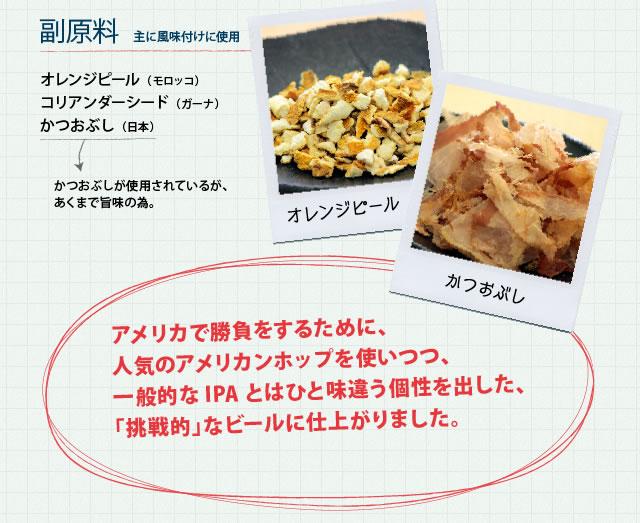 SORRY UMAMI IPA|副原料(かつおぶし)