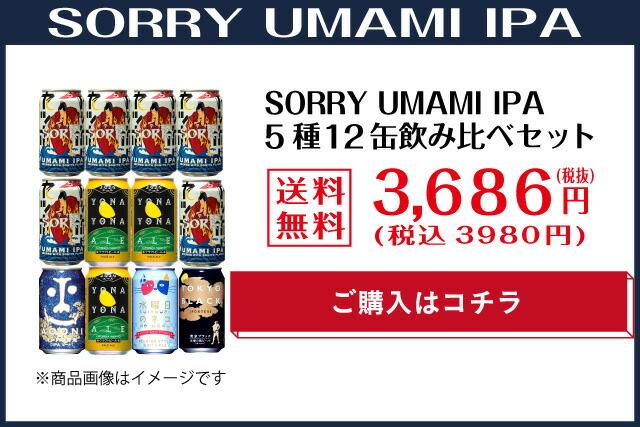 SORRY UMAMI IPAセットページ