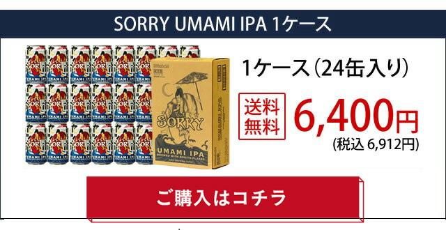 SORRY UMAMI IPAケースページ