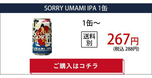 SORRY UMAMI IPAバラページ