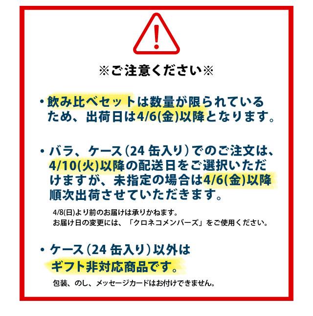 SORRY UMAMI IPA購入の注意事項