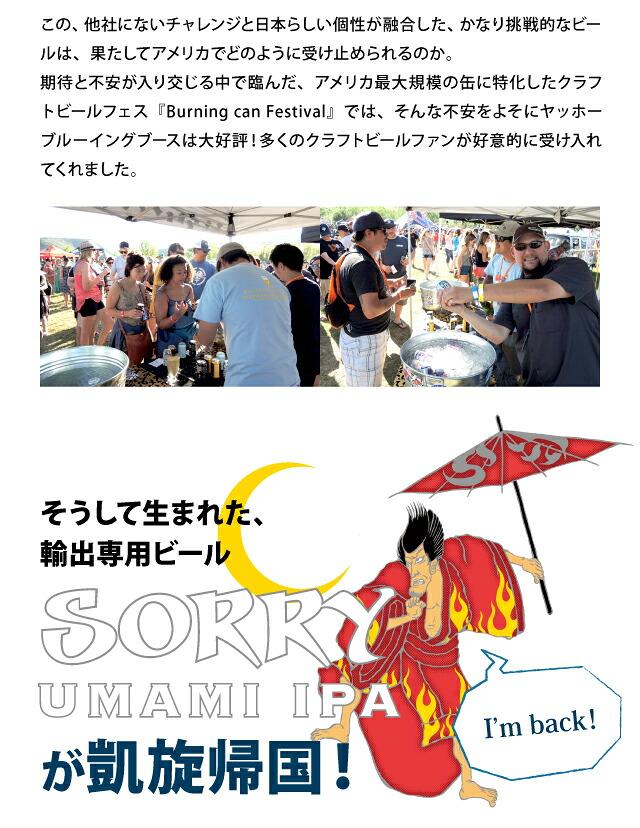 SORRY UMAMI IPA|開発物語2