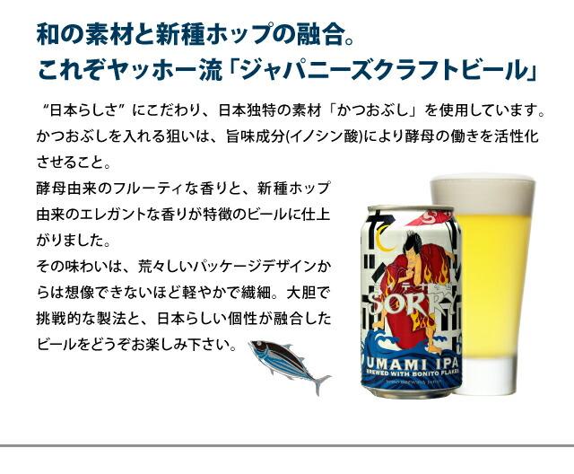 SORRY UMAMI IPA概要説明。これぞヤッホー流ジャパニーズクラフトビール