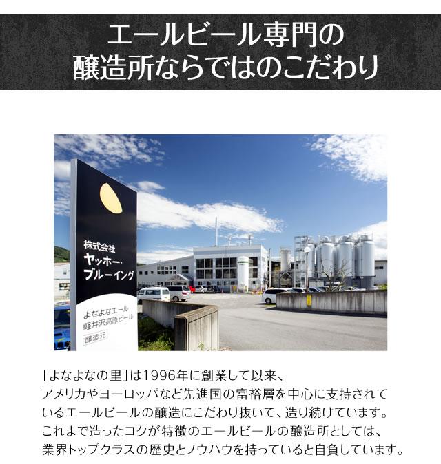 ヤッホーブルーイング紹介エールビール専門醸造所クラフトビール造ってます