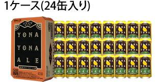 よなよなエール1ケース(24缶)
