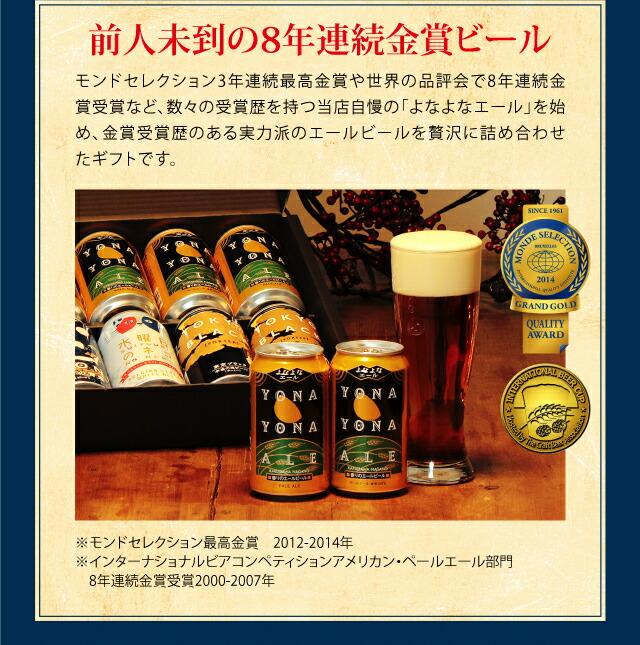 前人未到の8年連続金賞ビール