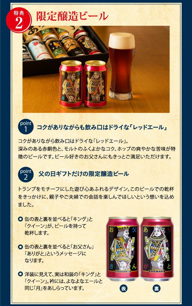 父の日限定醸造ビール・レッドエール
