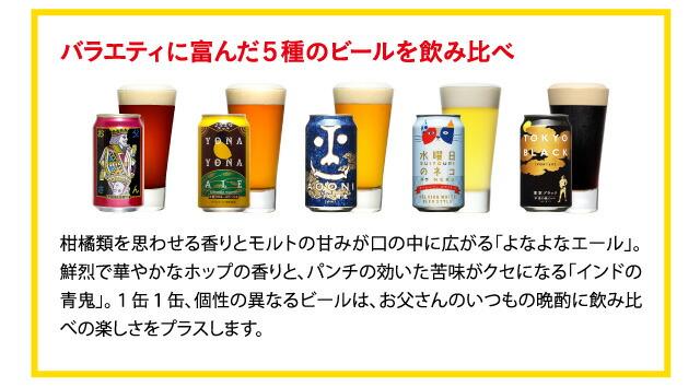 バラエティ豊かな5種類のビールを飲み比べ