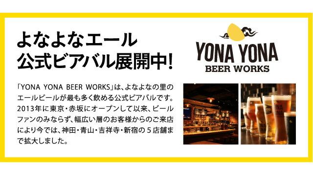 YONA YONA BEER WORKS紹介